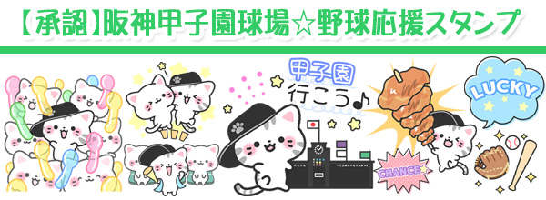 阪神甲子園球場承認スタンプ