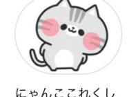 にゃんこ2